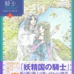 01-妖精国の騎士ballad5