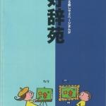 06好辞苑