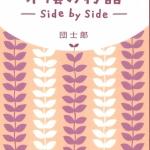 07木陰の物語01