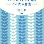 07木陰の物語02