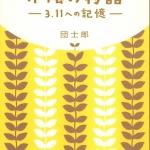 07木陰の物語03