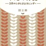 07木陰の物語05