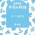 07木陰の物語2016