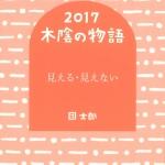 07木陰の物語2017
