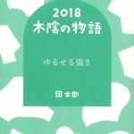 07木陰の物語2018