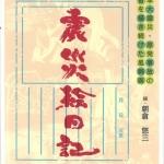 12震災絵日記