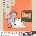 76犬と猫04