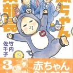81赤ちゃん本部長03