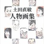 06土田直敏人物画集