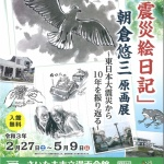 20210227震災絵日記a
