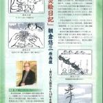 20210227震災絵日記b