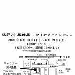 edogawa2