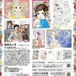 0807花村えい子と漫画b